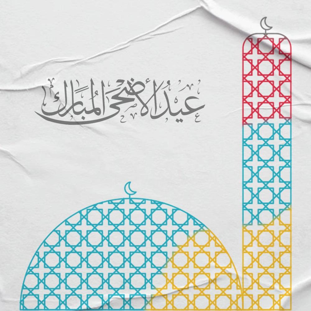 Eid Al Adha Feast of Sacrifice